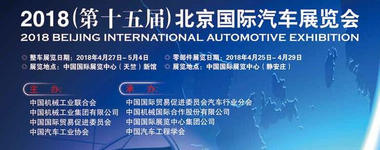 北京车展.jpg