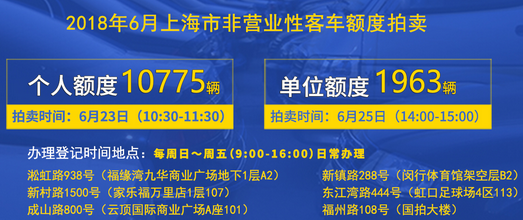 上海拍牌 06月.png