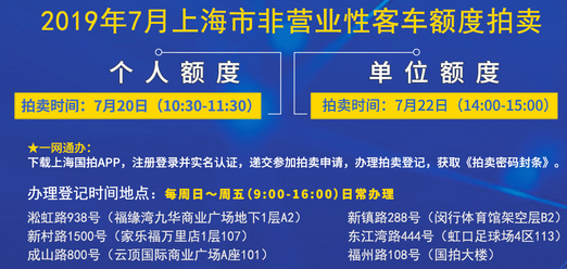 2019年上海拍牌7月.png