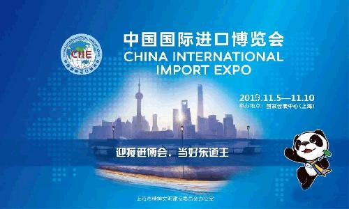 进口博览会.png