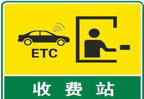 ETC 收费站.jpg