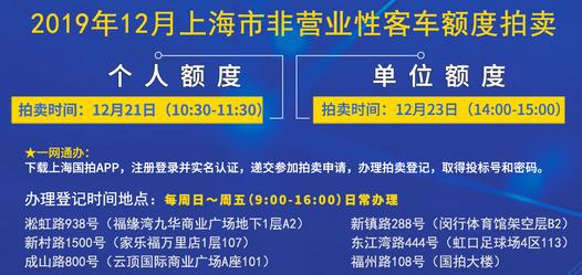 上海拍牌12月.png