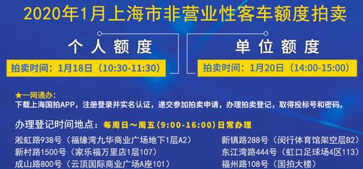 上海拍牌01月.png