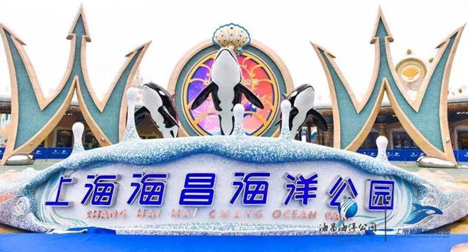 海昌海洋公园.jpg