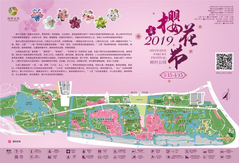 顾村公园 地图.jpg