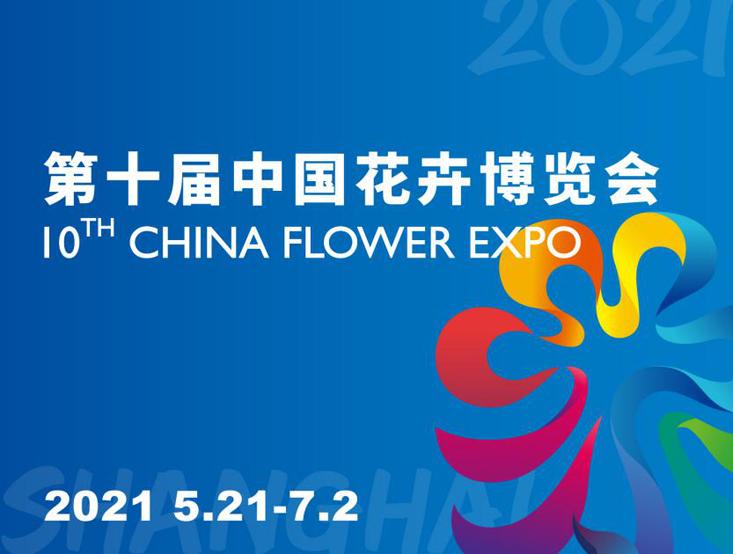花卉博览会 01.png